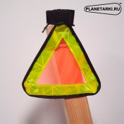 Светоотражающий треугольник Sarmatian Reflective Yield Symbol