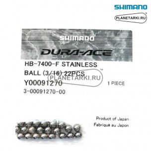 """Шарики для подшипников SHIMANO HB-7400-F 3/16"""", (22 шт), Y00091270"""